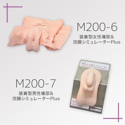 m200-6