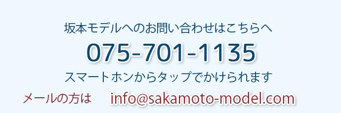 坂本モデル電話は0757011135